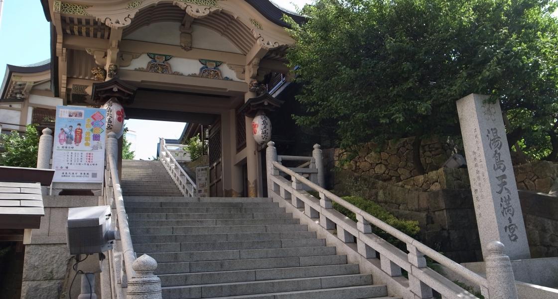 Yushima-tenjin