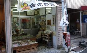 Koishikawa-Kintaroame