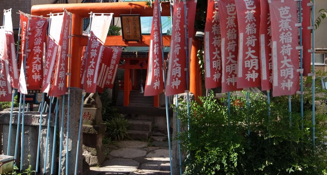 Basho Inari-jinja