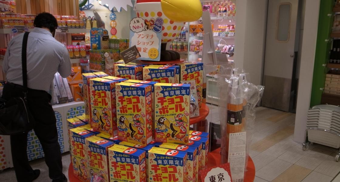 tokyo okashi land