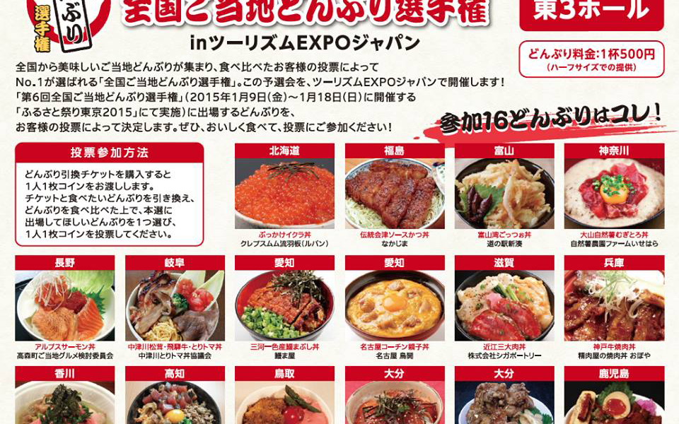 Donburi Senshuken in Tourism EXPO Japan