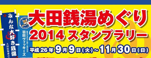 Oota-ku Sento Meguri 2014 stamp rally
