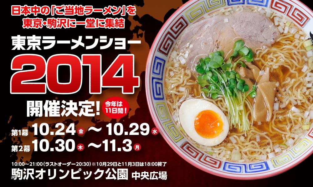 Ramen Show 2014