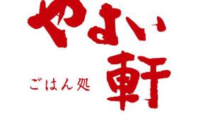 Yayoiken