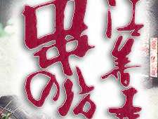 Kushinobo