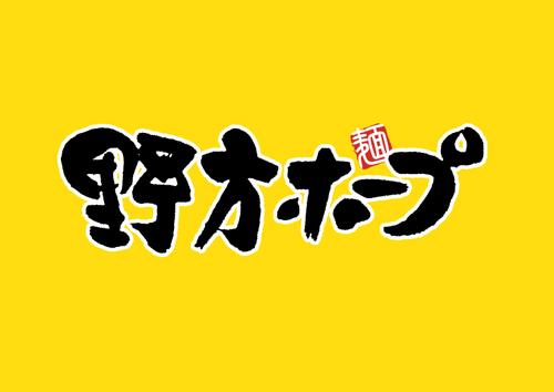 Nogata hope