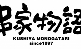 Kushimonogatari