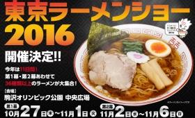 Ramen Show 2016